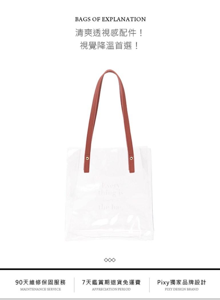 (湊免運)輕透視角PVC透明包托特包