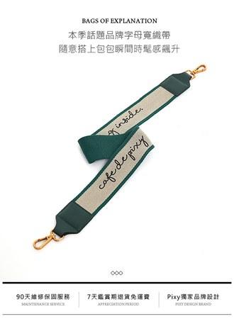 字母織帶寬背帶